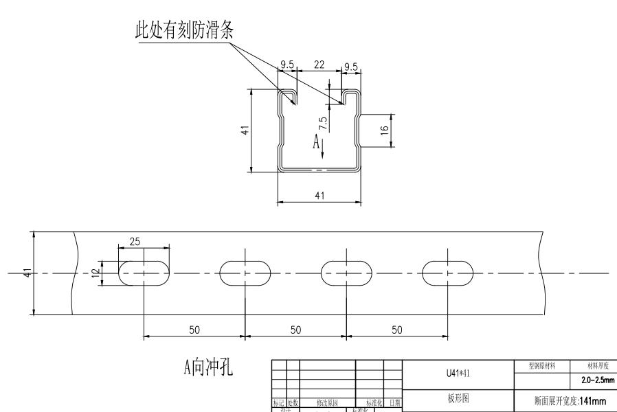 Solar bracket forming machine