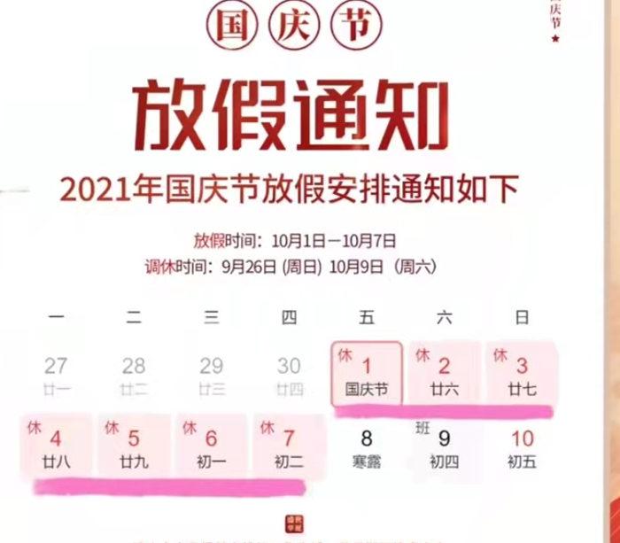 China National Day Holiday 2021